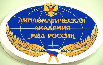 «Международная школа юных дипломатов»