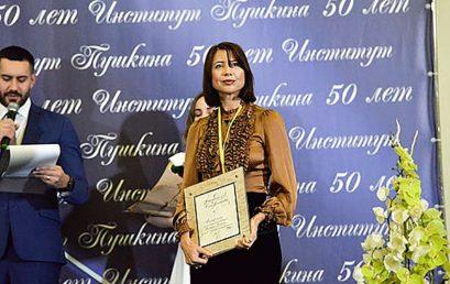 Премия профессионального признания за вклад в продвижение русского языка