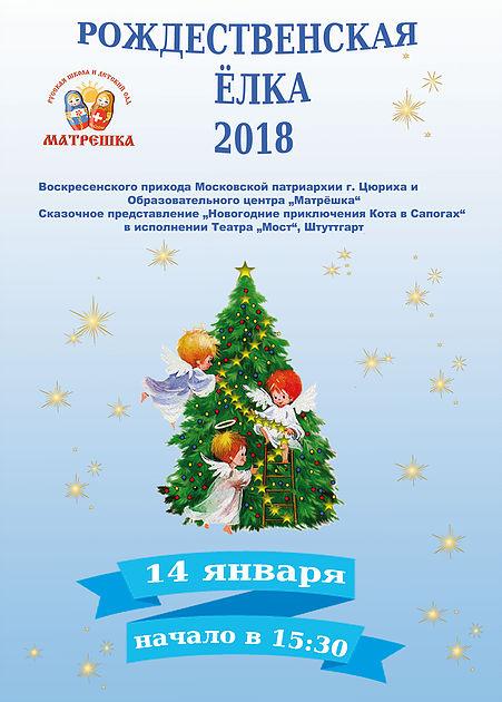 Рождественская Ёлка 2018