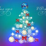Поздравляем вас с Рождеством и наступающим Новым 2018 годом!
