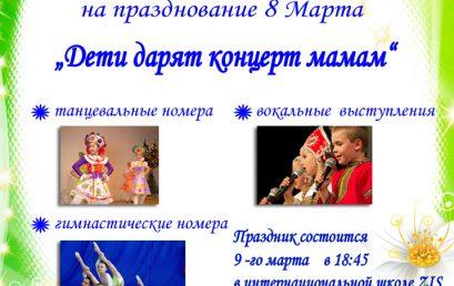 Праздничный концерт в Веденсвиле