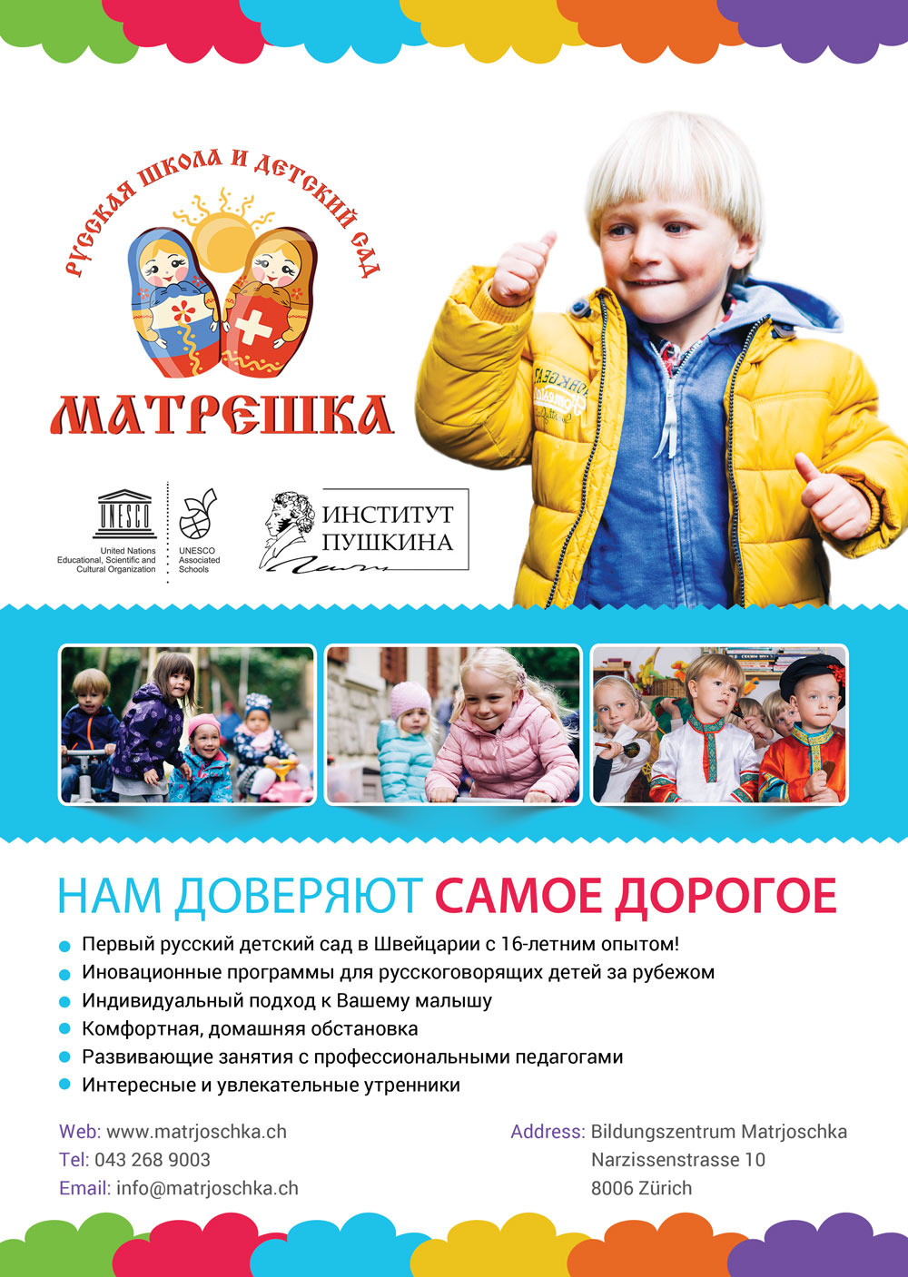 Приглашаем малышей в наш детский сад