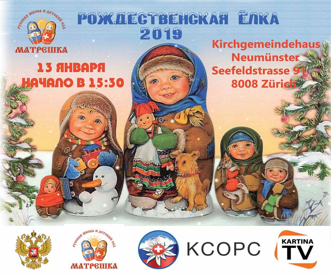 Рождественская Елка 2019