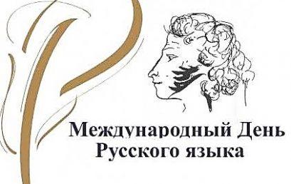 Празднование Дня русского языка
