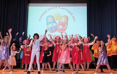 Ежегодный праздник Русского Языка в Цюрихе